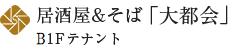 居酒屋&そば「大都会」/1Fテナント
